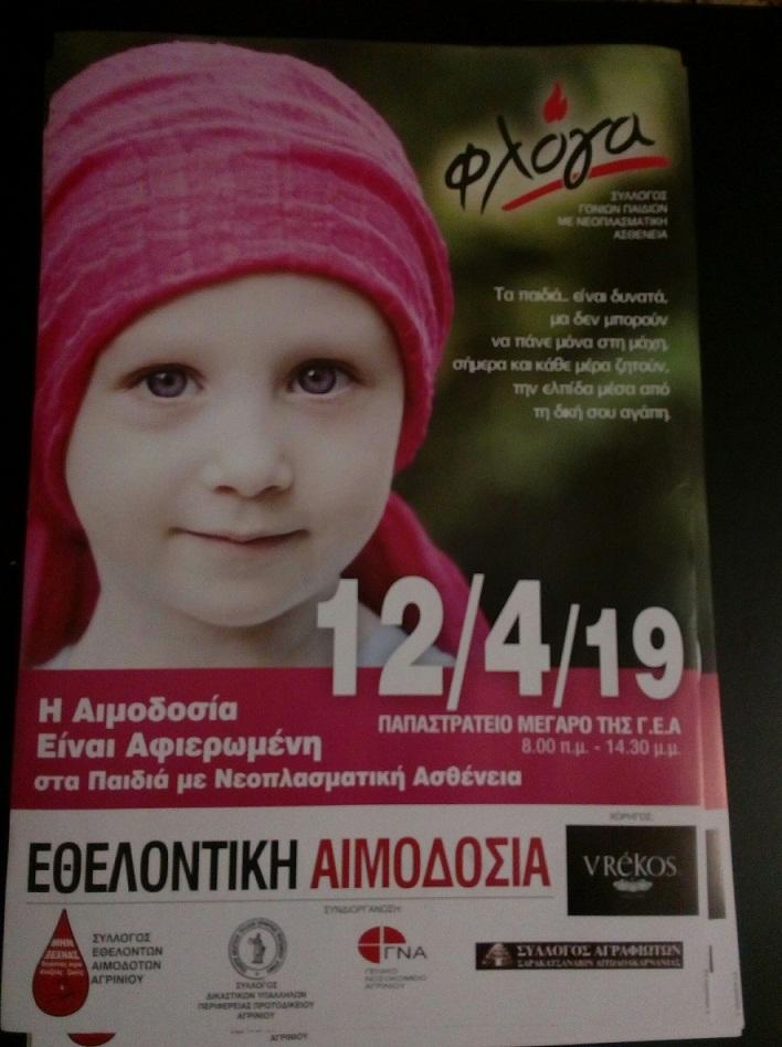 Εθελοντική αιμοδοσία στο Αγρίνιο την 12η Απριλίου