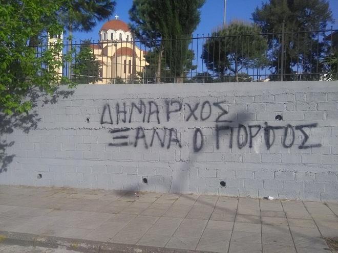 """""""Παπαναστασίου -Έργα"""" και άλλα συνθήματα με σπρέι στους τοίχους"""