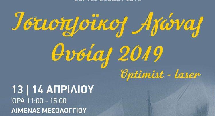 """Ιστιοπλοϊκός αγώνας """"Θυσίας"""" στις 13 & 14 Απριλίου στο λιμάνι του Μεσολογγίου"""