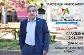Δείτε σε ζωντανή μετάδοση την παρουσίαση των υποψηφίων δημοτικών συμβούλων του Σταύρου Καμμένου