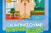 Διαδραστική καμπάνια της Περιφέρειας Δυτικής Ελλάδας για την εφαρμογή του αντικαπνιστικού νόμου