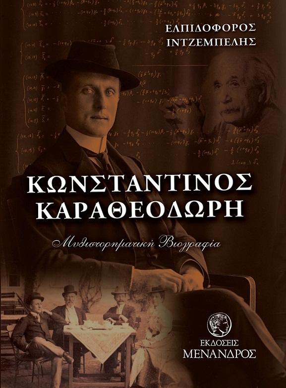 Ελπιδοφόρος Ιντζέμπελης «Κωνσταντίνος Καραθεοδωρή, μυθιστορηματική βιογραφία»