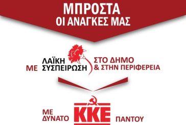 ΚΚΕ- Λαϊκή Συσπείρωση σε πλήρη δράση στην Αιτωλοκαρνανία