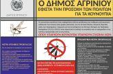 Δήμος Αγρινίου: οδηγίες προφύλαξης από τα κουνούπια