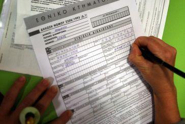 Σε ποιες περιοχές της Αιτωλοακαρνανίας δίνεται παράταση έως τις 10 Ιουνίου  για την κτηματογράφηση