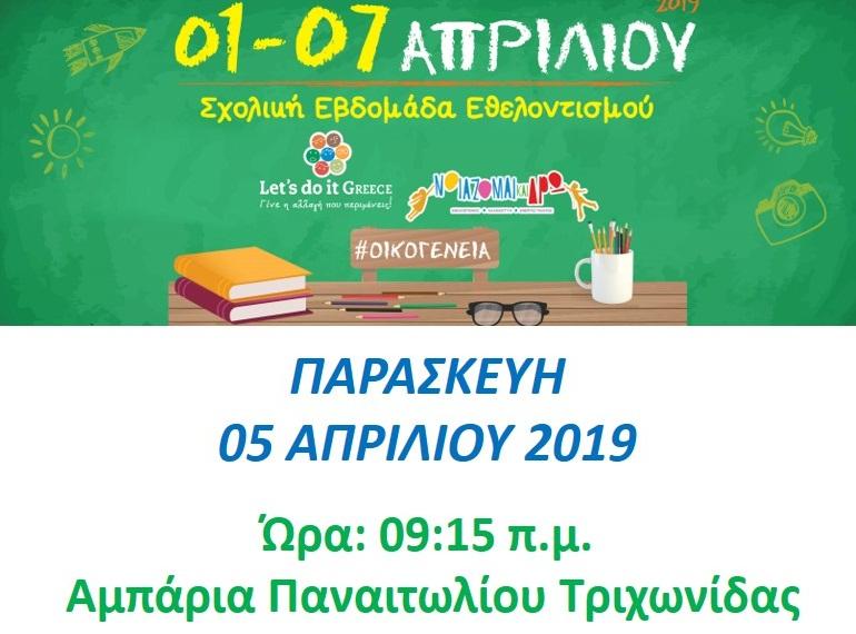 Let's do it Greece: Καθαρισμός του προαυλίου του Κέντρου Προστασίας της λίμνης Τριχωνίδας