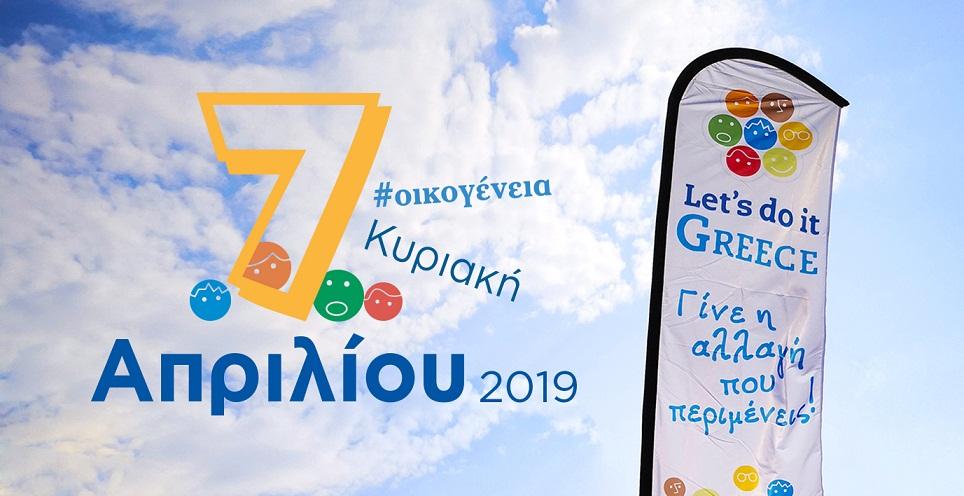 Let's do it Greece: Γίνε η αλλαγή που περιμένεις!
