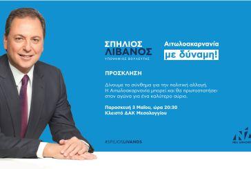 Προσκαλεί σε ομιλία την 3η Μαΐου ο Σπήλιος Λιβανός