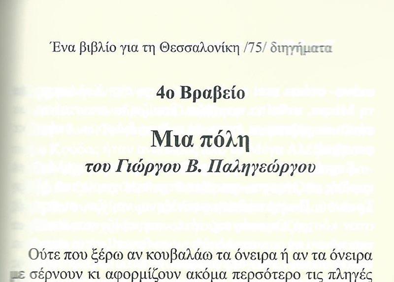 Λογοτεχνική διάκριση του Γιώργου Παληγεώργου σε διαγωνισμό στη Θεσσαλονίκη