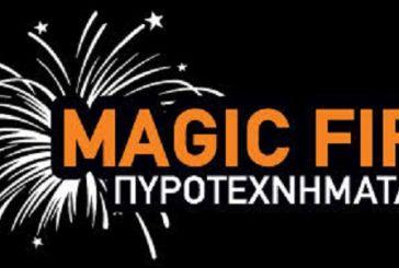 Magic Fire στο Αγρίνιο: Πυροτεχνήματα και ειδικά εφέ για κάθε είδους εκδήλωση