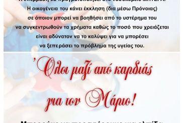 «Όλοι μαζί από καρδιάς για τον μικρό Μάριο»