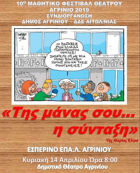 Με την παράσταση «της μάνας σου…η σύνταξη» το Eσπερινό ΕΠΑΛ Αγρινίου στο μαθητικό φεστιβάλ θεάτρου