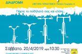 Στο Ευρωπαϊκό Δίκτυο Ποδηλατοδρόμων η Δυτική Ελλάδα