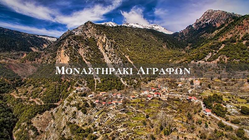 Ευρυτανία: Το πανέμορφο Μοναστηράκι Αγράφων (βίντεο)