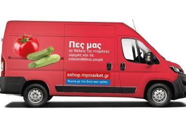 Με νέες υπηρεσίες το eshop των My market σε ακόμη περισσότερες πόλεις