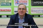 Νίκος Χολέβας: «Μπορούμε να κάνουμε πράγματα και με το ποδοσφαιρικό τμήμα του ΑΟ Αγρινίου»