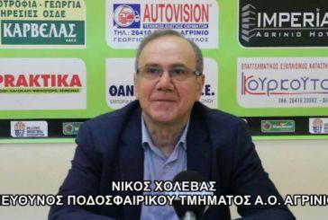 """Νίκος Χολέβας: """"Μπορούμε να κάνουμε πράγματα και με το ποδοσφαιρικό τμήμα του ΑΟ Αγρινίου"""""""