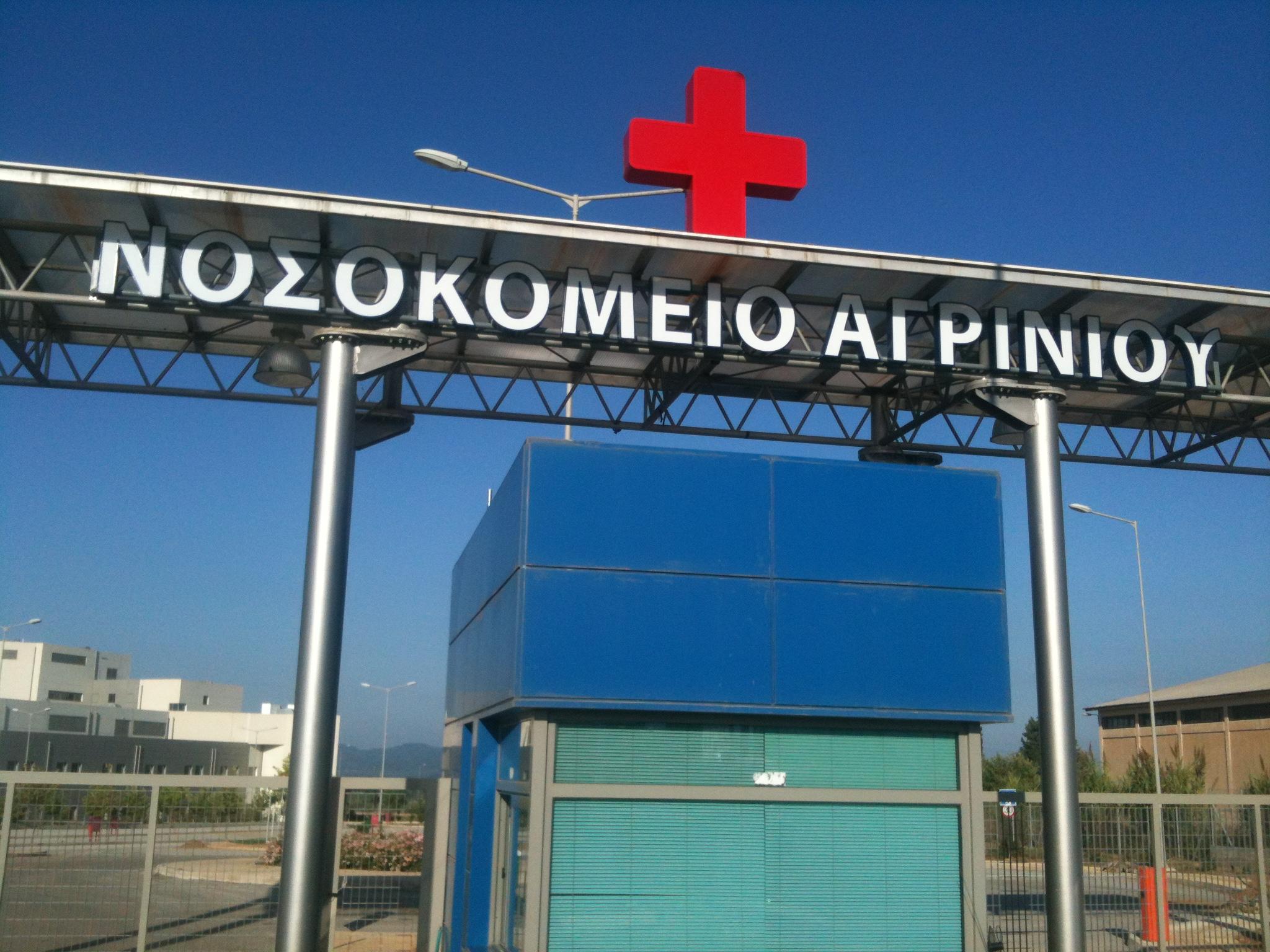19 προσλήψεις επικουρικού προσωπικού στο Νοσοκομείο Αγρινίου