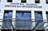 Κινητοποιήσεις Φυσικοθεραπευτώνγια την απόσυρση ρυθμίσεων του πολυνομοσχεδίου Γαβρόγλου