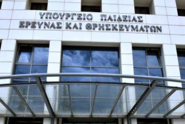 Διαφωνεί με το νομοσχέδιο του Υπουργείου Παιδείας ο Σύλλογος των δασκάλων του Αγρινίου