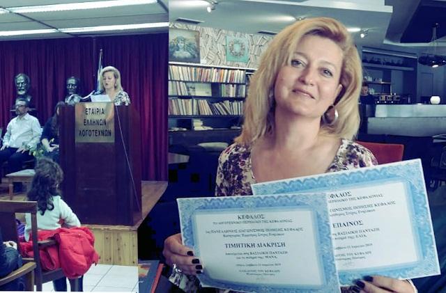 Βραβεύθηκε σε λογοτεχνικό διαγωνισμό για το ποίημά της η Βασιλική Πανταζή από την Πάλαιρο