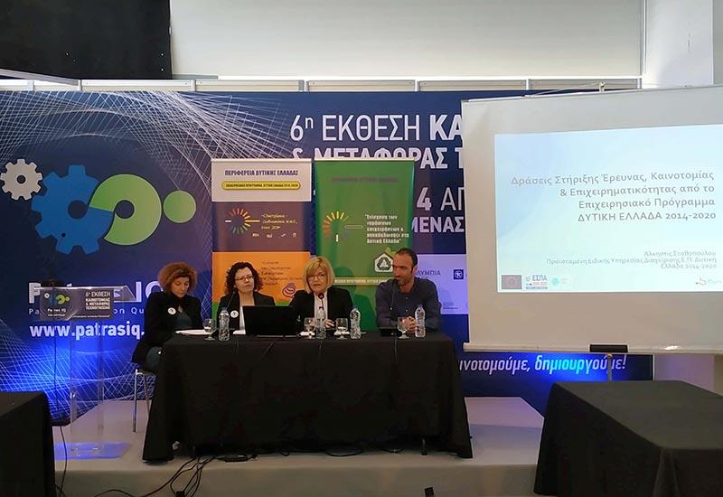 Εκδήλωση στο Αγρίνιο για δυο προγράμματα ενίσχυσης επιχειρήσεων