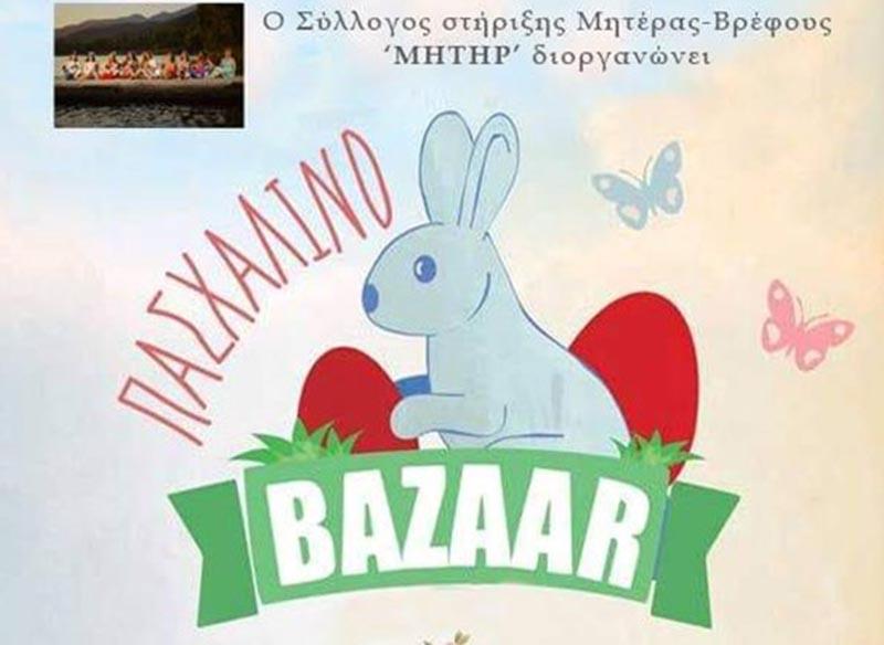 """Διήμερο πασχαλινό παζάρι στο Αγρίνιο από τις """"Μητέρες – Γυναίκες Αιτωλοακαρνανίας"""""""