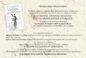 Πάλαιρος: Την Κυριακή παρουσιάζεται το βιβλίο «Ελεύθερος ενεργός πολίτης και όχι φοβισμένος υπήκοος»