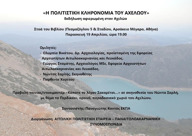 Eκδήλωση στην Αθήνα για την Πολιτιστική Κληρονομιά του Αχελώου