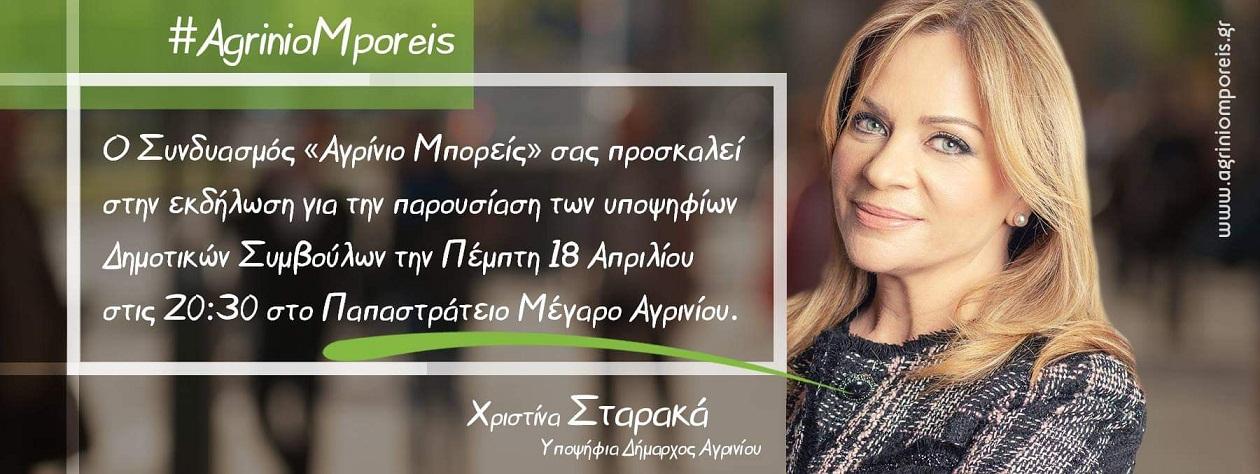 «Αγρίνιο Μπορείς»: 18 Απριλίου παρουσιάζει τους υποψηφίους της η Χριστίνα Σταρακά