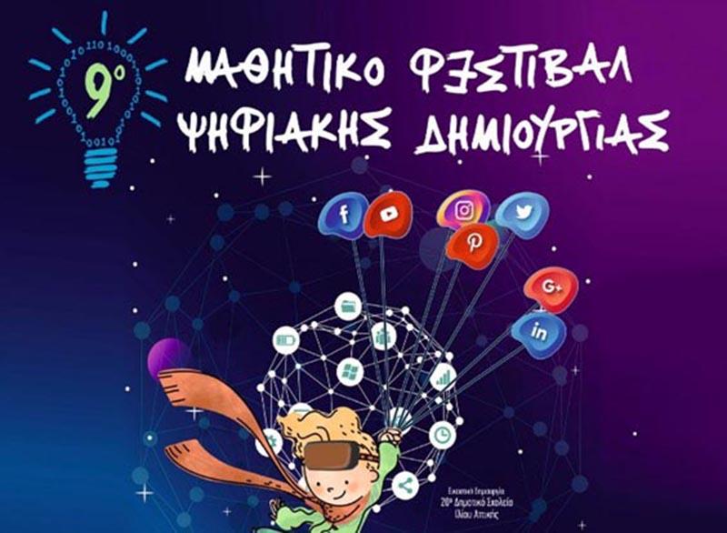 Το Μουσικό Σχολείο Αγρινίου στο 9ο Ψηφιακό Φεστιβάλ την Τετάρτη