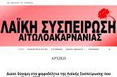 Και διαδικτυακή η «Λαϊκή Συσπείρωση» Αιτωλοακαρνανίας