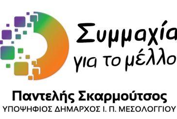 Δήμος Μεσολογγίου: οι 40 πρώτοι υποψήφιοι δημοτικοί σύμβουλοι με τον Παντελή Σκαρμούτσο