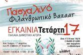 Σε εξέλιξη το Πασχαλινό Φιλανθρωπικό Bazaar του «Σκοπού Ζωής» στο Αγρίνιο