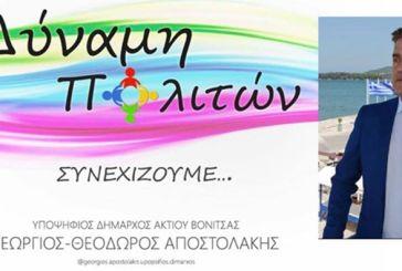 Την Κυριακή παρουσιάζει στη Βόνιτσα τους υποψηφίους του ο Γιώργος Αποστολάκης