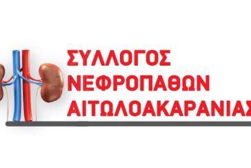 Οι αποφάσεις του Συλλόγου Νεφροπαθών Αιτωλοακαρνανίας