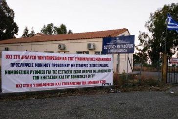 Ο Σύλλογος Υπαλλήλων ΠΕ Αιτωλοακαρνανίας καλεί στις συγκεντρώσεις για την Πρωτομαγιά