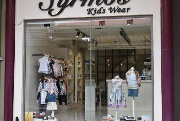 Syrmos Kids Wear – Αγρίνιο: Όλα τα παιδικά ρούχα στη μισή τιμή