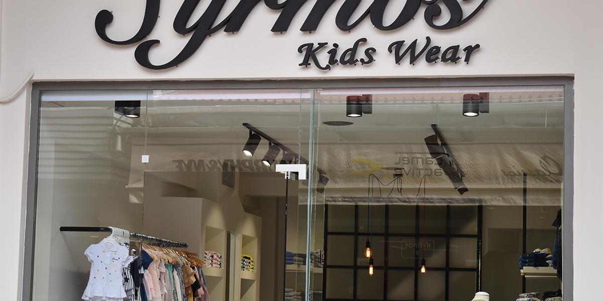 Syrmos Kids Wear – Αγρίνιο: Παιδικό και εφηβικό ρούχο σε άλλη… διάσταση