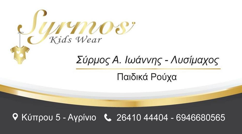 479c9c0f03b Syrmos Kids Wear – Αγρίνιο: Το παιδικό ρούχο σε άλλη… διάσταση ...