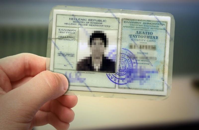Τέλος στο βουνό της γραφειοκρατίας για την απώλεια της ταυτότητας