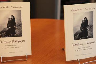 Αγρίνιο: παρουσιάστηκε το βιβλίο «Ελλήνων Ηχόχρωμα» της Χρυσούλας Τασολάμπρου