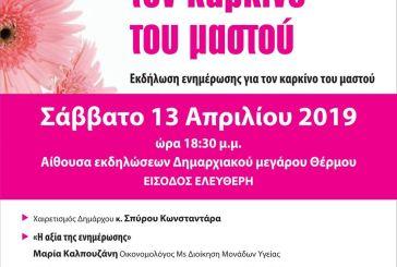 Εκδήλωση στο Θέρμο: «Προλαβαίνοντας τον καρκίνο του μαστού»
