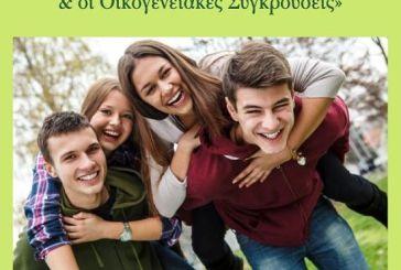 Σύλλογος Τριτέκνων: Σήμερα η διάλεξη για τον συναισθηματικό κόσμο του εφήβου στο Αγρίνιο