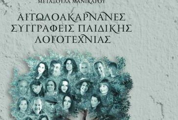 Παρουσιάζεται το Σάββατο στο Αγρίνιο το βιβλίο «Αιτωλοακαρνάνες συγγραφείς παιδικής λογοτεχνίας»