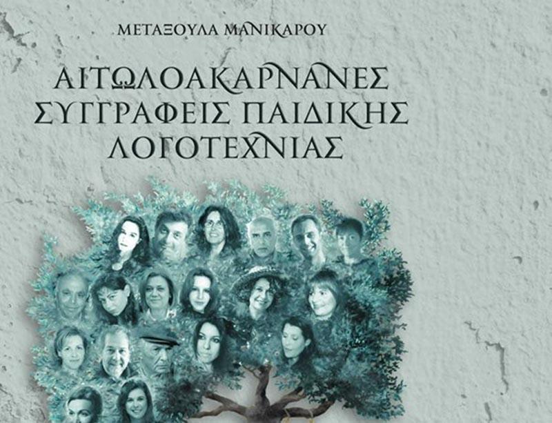 """Παρουσιάζεται το Σάββατο στο Αγρίνιο το βιβλίο """"Αιτωλοακαρνάνες συγγραφείς παιδικής λογοτεχνίας"""""""