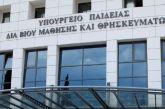 Υπουργείο Παιδείας: Στη Βουλή οι διατάξεις για πανεπιστήμια και εισαγωγή στα ΑΕΙ