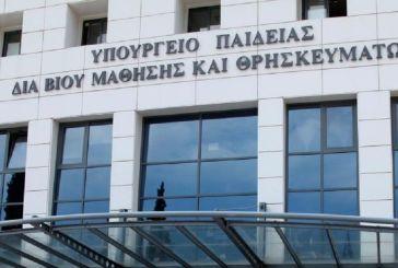 Β΄ΕΛΜΕ: «Το νομοσχέδιο του Υπουργείου Παιδείας να μην κατατεθεί στη Βουλή»