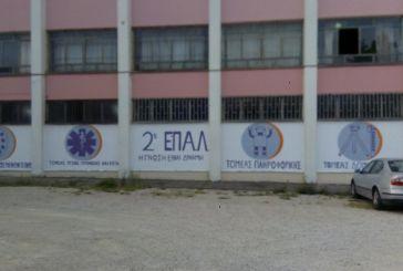 Oι τομείς του 2ου ΕΠΑΛ Αγρινίου στους…τοίχους του!