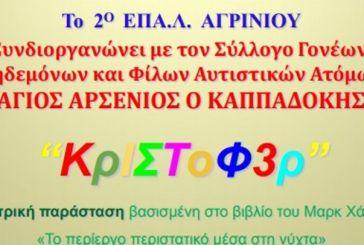 Το 2ο ΕΠΑΛ Αγρινίου παρουσιάζει τη θεατρική παράσταση «Κρίστοφερ» στο Μεσολόγγι